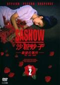 沙粧妙子 最後の事件 Vol.2