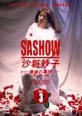 沙粧妙子 最後の事件 Vol.3