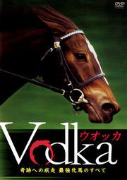 ウオッカ 〜奇跡への疾走 最強牝馬のすべて〜