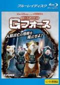 【Blu-ray】スパイアニマル・Gフォース