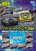 REV SPEED DVD REV SPEED ハイパーミーティング2010 激戦必至!! ランエボvsインプレッサ ハイパーバトル