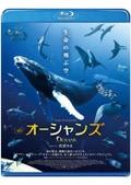 【Blu-ray】オーシャンズ