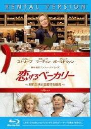 【Blu-ray】恋するベーカリー 〜別れた夫と恋愛する場合〜