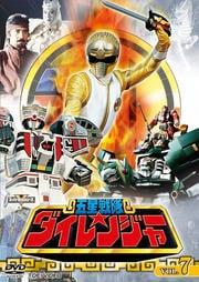 五星戦隊ダイレンジャー VOL.7