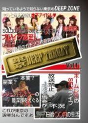 東京DEEP THROAT VOL.1