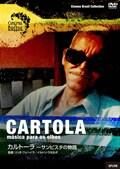カルトーラ〜サンビスタの物語