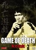 ブルース・リー 死亡遊戯