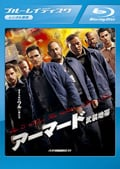 【Blu-ray】アーマード 武装地帯