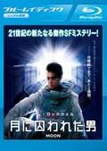 【Blu-ray】月に囚われた男