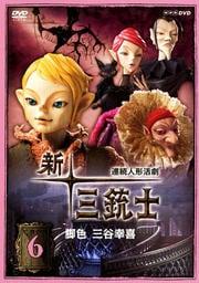 NHK連続人形活劇 新・三銃士 6
