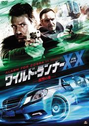 ワイルド・ランナーXX 復讐の炎 Alarm for Cobra11 Season9