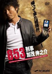 853 刑事・加茂伸之介 VOL.3