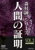 森村誠一シリーズ 人間の証明 VOL.3