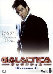 GALACTICA ギャラクティカ 【結:season 4】 Vol.6
