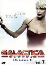 GALACTICA ギャラクティカ 【結:season 4】 Vol.7