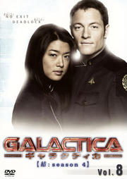GALACTICA ギャラクティカ 【結:season 4】 Vol.8