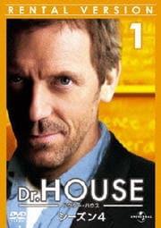 Dr.HOUSE ドクター・ハウス シーズン4 Vol.1