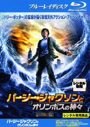 【Blu-ray】パーシー・ジャクソンとオリンポスの神々