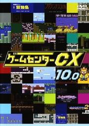 ゲームセンターCXセット2