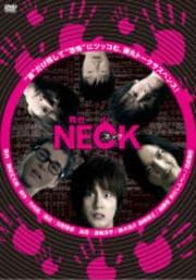 舞台「NECK ネック」