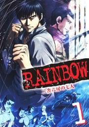 RAINBOW 二舎六房の七人 Vol.1