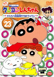 クレヨンしんちゃん TV版傑作選 第4期シリーズ 23