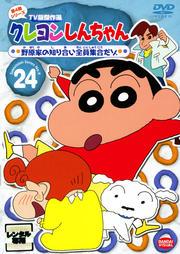クレヨンしんちゃん TV版傑作選 第4期シリーズ 24