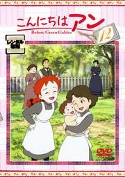こんにちは アン 〜Before Green Gables 12