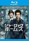 【Blu-ray】シャーロック・ホームズ