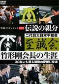 実録・ドキュメント893 伝説の親分 至誠会 竹形剛会長の生涯