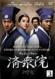 済衆院/チェジュンウォン 3