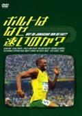 ボルトはなぜ速いのか?WHY DO JAMAICANS RUN SO FAST?