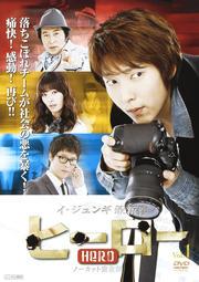 ヒーロー (イ・ジュンギ主演) vol.1