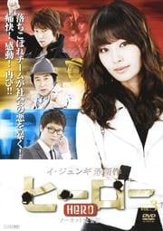 ヒーロー (イ・ジュンギ主演) vol.3