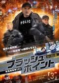 フラッシュポイント -特殊機動隊SRU- シーズン2 Vol.3