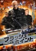 フラッシュポイント -特殊機動隊SRU- シーズン2 Vol.4