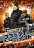 フラッシュポイント -特殊機動隊SRU- シーズン2 Vol.5