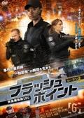 フラッシュポイント -特殊機動隊SRU- シーズン2 Vol.6