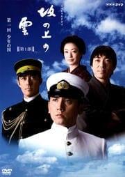 NHK スペシャルドラマ 坂の上の雲 【第1部】 第一回 少年の国