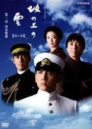 NHK スペシャルドラマ 坂の上の雲 【第1部】 第三回 国家鳴動