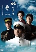 NHK スペシャルドラマ 坂の上の雲 【第1部】 第四回 日清開戦