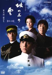 NHK スペシャルドラマ 坂の上の雲 【第1部】 第五回 留学生