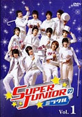 SUPER JUNIOR のミラクル Vol.1