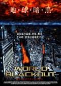 WORLD BLACKOUT