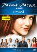 プライベート・プラクティス:LA診療所 シーズン2 Vol.1