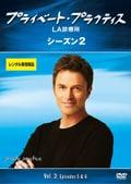 プライベート・プラクティス:LA診療所 シーズン2 Vol.3