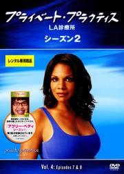 プライベート・プラクティス:LA診療所 シーズン2 Vol.4
