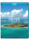【Blu-ray】virtual trip 空撮 沖縄の離島 OKINAWA ISLANDS FROM THE AIR 5.1CH SURROUND SOUND