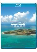 【Blu-ray】virtual trip 空撮 沖縄の離島 OKINAWA ISLANDS FROM THE AIR 5.1CH SURROUND SOUND