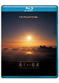 【Blu-ray】virtual trip 美しい惑星 The Beautiful Planet
